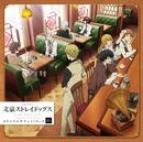 TVアニメ『文豪ストレイドッグス』オリジナルサウンドトラック01/V.A.
