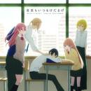 TVアニメ『田中くんはいつもけだるげ』オリジナルサウンドトラック「音楽もいつもけだるげ」/V.A.