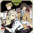 TVアニメ『文豪ストレイドッグス』キャラクターソングミニアルバム 其ノ壱/V.A.