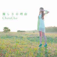 優しさの理由/ChouCho