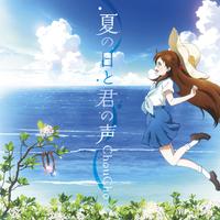 夏の日と君の声/ChouCho(ちょうちょ)