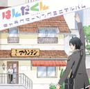 TVアニメ 『はんだくん』 キャラクターソングミニアルバム/V.A.