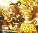 TVアニメ『響け!ユーフォニアム2』オリジナルサウンドトラック「おんがくエンドレス」/松田彬人