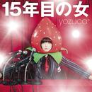 15年目の女/yozuca*
