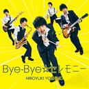 Bye-Bye☆セレモニー/吉野裕行