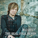 THE REAL FOLK BLUES/影山ヒロノブ