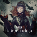 flamma idola/妖精帝国