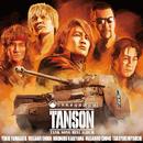 タンソンミニアルバム/Various Artist