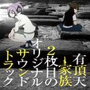 有頂天家族2枚目のオリジナルサウンドトラック/藤澤慶昌