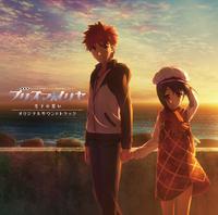 『劇場版Fate/kaleid liner プリズマ☆イリヤ 雪下の誓い』オリジナルサウンドトラック【DIGITAL EDITION】
