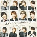 光を/Tic Tac Anniversary/岡本信彦×Trignal