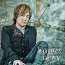 Get Wild/影山ヒロノブ