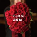 アニメグ。25th Incomplete Edition/緒方恵美