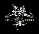 牙狼<GARO>黄金歌集III 牙狼響/Various Artists