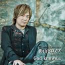 God knows.../影山ヒロノブ