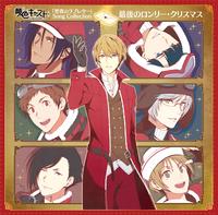 ミュージカル・リズムゲーム『夢色キャスト』「聖夜のラブレター」 Song Collection 最後のロンリー・クリスマス