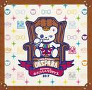 おれパラ 10th Anniversary ~Welcome to Paradise~/Various Artists