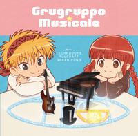 TVアニメ『魔法陣グルグル』ORIGINAL SOUNDTRACK Grugruppo Musicale