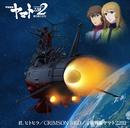 『宇宙戦艦ヤマト2202 愛の戦士たち』主題歌シングル「君、ヒトヒラ/CRIMSON RED/宇宙戦艦ヤマト2202」/Various Artists