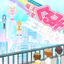 『せいぜいがんばれ!魔法少女くるみ』主題歌集/Various Artists
