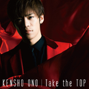 Take the TOP/小野賢章