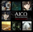 アニメ『A.I.C.O. Incarnation』Original Soundtrack/Various Artists