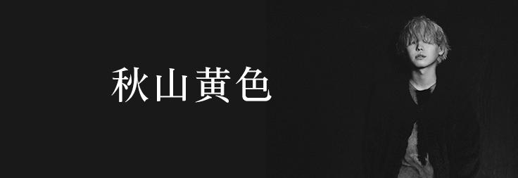 「秋山黄色 画像」の画像検索結果