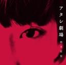 アタシ劇場/岡本愛梨