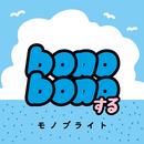 bonobonoする/MONOBRIGHT