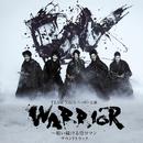WARRIOR ~唄い続ける侍ロマン サウンドトラック/TEAM NACS