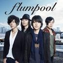 フレイム/flumpool
