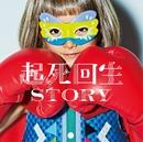 起死回生STORY/THE ORAL CIGARETTES