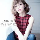 Wahの歌/桐嶋ノドカ