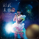 Re:BIRTH~19th Birthday Live at 渋谷公会堂/武藤彩未