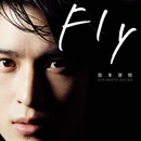 Fly/阪本奨悟
