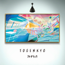 TOGENKYO/フレデリック