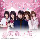 笑顔ノ花/阿知賀女子学院麻雀部