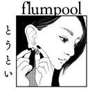 とうとい/flumpool