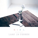 花と詩人/LAMP IN TERREN