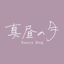 真昼の月/Saucy Dog