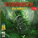 東京熱帯雨林気候 [予告編]/Mega Shinnosuke