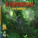 東京熱帯雨林気候/Mega Shinnosuke