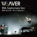 WEAVER「10th Anniversary Live 最後の夜と流星~We're Calling You~」/WEAVER