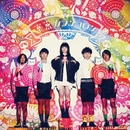 ゆらめき☆ロマンティック/東京カランコロン