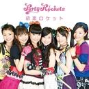 初恋ロケット/Party Rockets