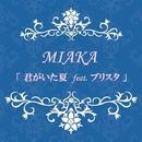 君がいた夏 feat.ブリスタ(クレンチ&ブリスタ)/MIAKA