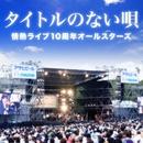 タイトルのない唄/情熱ライブ10周年オールスターズ