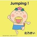 Jumping!/北乃きい