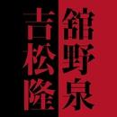 舘野泉×吉松隆/舘野 泉