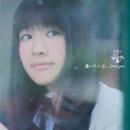 逢いたいよ... love you/川上ジュリア(JURIAN BEAT CRISIS)